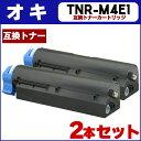 TNR-M4E1 モノクロ 2本セット 互換トナーカートリッジ オキ TNR-M4E1 モノクロ 2本セット 互換トナーカートリッジ オキ TNR-M4E1 C511d..