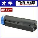 送料無料★オキ TNR-M4E1 モノクロ<日本製パウダー使用>【互換トナーカートリッジ】