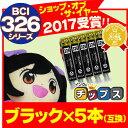 お得な5個セット!BCI-326BK ブラック ICチップ付 <ネコポス送料無料> キヤノン 【互換インクカートリッジ】