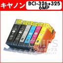 BCI-326+325/6MP 6色セット ICチップ付 <ネコポス送料無料> キヤノン 【互換インクカートリッジ】[532P17Sep16]