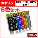 BCI-326+325/6MP 6色セット ICチップ付 <ネコポス送料無料> キヤノン 【互換インクカートリッジ】[05P03Dec16]
