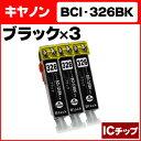 ショッピングcanon お得な3個セット!BCI-326BK ブラック ICチップ付 <ネコポス送料無料> キヤノン 【互換インクカートリッジ】