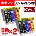 ショッピングキャノン キヤノン BCI-7E+9/5MP 5色セットの2個セット【互換インクカートリッジ】