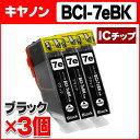 ショッピングPIXUS キヤノン BCI-7eBK(ブラック)の3個セット【互換インクカートリッジ】安心1年保証 ネコポスで送料無料 ICチップ付残量表示