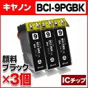 ショッピングキャノン キヤノン BCI-9PGBK(顔料ブラック)の3個セット【互換インクカートリッジ】