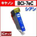 ショッピングキャノン キヤノン BCI-7eC シアン【互換インクカートリッジ】
