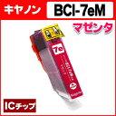 ショッピングPIXUS キヤノン BCI-7eM マゼンタ【互換インクカートリッジ】
