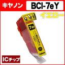 ショッピングPIXUS キヤノン BCI-7eY イエロー【互換インクカートリッジ】