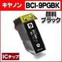 ショッピングCanon キヤノン BCI-9PGBK ブラック【互換インクカートリッジ】