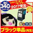 キヤノン BC-340XL 数量限定特価!【宅配便送料無料】...
