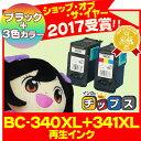 BC-341XL+BC-340XL 2個セット【宅配便送料無...