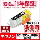 ショッピングPIXUS キヤノン BCI-350XLPGBK 顔料ブラック増量版 ICチップ付【洗浄カートリッジ】(関連項目 BCI-350 BCI-351 BCI-351BK BCI-350XL BCI-351XL BCI-350XLPGBK BCI-351+350/6MP)