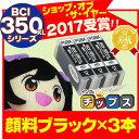 楽天インクのチップス 楽天市場店お得な3個セット! キヤノン BCI-350XLPGBK 顔料ブラック増量版 ICチップ付<ネコポス送料無料>【互換インクカートリッジ】BCI-350PGBKの増量版(BCI-350 BCI-351 BCI-350PGBK BCI-350XL BCI-351XL BCI-351+350/6MP)