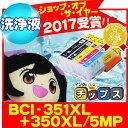 ショッピングPIXUS キヤノン BCI-351XL+350XL/5MP(5本セット)用洗浄カートリッジ