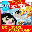 キヤノン BCI-351XL+350XL/6MP(6本セット)用洗浄カートリッジ