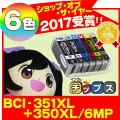 BCI-351XL+350XL/6MP キヤノン インク BCI351XL+350XL/6MP 6色マルチパック増量版(BCI-351+350/6MP...