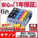 BCI-351XL+350XL/6MP キヤノン インク BCI351XL+350XL/6MP 6色マルチパック増量版(BCI-351+350/6MPの増量版)ICチップ付残量表示 【互換インクカートリッジ】[05P03Dec16]