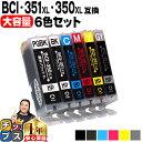 BCI-351XL+350XL 6MP キヤノン インク BCI351XL+350XL 6MP 6色マルチパック増量版 BCI-351+350 6MPの増量版 bci351+350 ICチップ付残量表示 <ネコポス > 互換インクカートリッジ