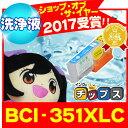 ショッピングPIXUS キヤノン BCI-351XLC シアン増量版 ICチップ付【洗浄カートリッジ】(関連項目 BCI-350 BCI-351 BCI-351C BCI-350XL BCI-351XL BCI-350XLPGBK BCI-351+350/6MP)