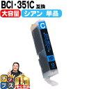 <クーポンで最大1200円OFF>キヤノン BCI-351XLC シアン増量版 ICチップ付【互換インクカートリッジ】BCI-351Cの増量版<ネコポス送料無料>