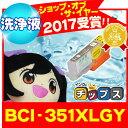ショッピングPIXUS キヤノン BCI-351XLGY グレー増量版 ICチップ付【洗浄カートリッジ】(関連項目 BCI-350 BCI-351 BCI-351GY BCI-350XL BCI-351XL BCI-351+350/6MP)