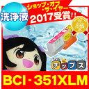 ショッピングPIXUS キヤノン BCI-351XLM マゼンタ増量版 ICチップ付【洗浄カートリッジ】(関連項目 BCI-350 BCI-351 BCI-351M BCI-351Y BCI-350XL BCI-351XL BCI-350XLPGBK BCI-351+350/6MP)