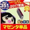 キヤノン BCI-351XLM マゼンタ増量版 ICチップ付【互換インクカートリッジ】BCI-351Mの増量版