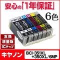 【スマホエントリーで全品10倍】BCI-351XL+350XL/6MP キヤノン インク BCI351XL+350XL/6MP 6色マル...