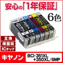 【スマホエントリーで全品10倍】BCI-351XL+350XL/6MP キヤノン インク BCI351XL+350XL/6MP 6色マルチパック増量版(BCI-...