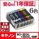 BCI-351XL+350XL/6MP キヤノン インク BCI351XL+350XL/6MP 6色マルチパック増量版(BCI-351+350/6MPの増量版)ICチップ付残量表示 【互換インクカートリッジ】[532P17Sep16]