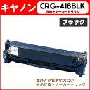 【スマホエントリーで全品10倍】【ポイント10倍&送料無料】 キヤノン CRG-418BLKブラック<日本製パウダー使用> Sat…