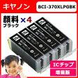 BCI-370XLPGBK×4 キヤノン インク BCI-370XLPGBK 顔料ブラック増量版 4本セット ICチップ付【互換インクカートリッジ】BCI-370PGBKの増量版[05P03Dec16]