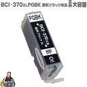 BCI-370XLPGBK キヤノン インク BCI-370XLPGBK 顔料ブラック増量版 ICチップ付<ネコポス送料無料>【互換インクカートリッジ】BCI-370PGBKの増量版