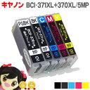 BCI-371XL+370XL/5MP キヤノン インク BCI-371XL+370XL/5MP 5色セット <ネコポス送料無料>【互換インクカートリッジ】 BCI-371 BCI-370 BCI 371 BCI 370