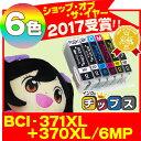 BCI-371XL 370XL/6MP キヤノン インク BCI371XL 370XL/6MP 6色セット <ネコポス送料無料>【互換インクカートリッジ】 BCI-371 BCI-370 BCI 371 BCI 370