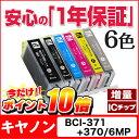 ★今ならポイント10倍★BCI-371XL+370XL/6MP キヤノン インク BCI-371XL+370XL/6MP 6色セット 【互換インクカートリッジ】 BCI-371 BCI…