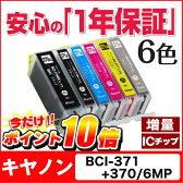★今ならポイント10倍★BCI-371XL+370XL/6MP キヤノン インク BCI-371XL+370XL/6MP 6色セット 【互換インクカートリッジ】 BCI-371 BCI-370 BCI 371 BCI 370[05P03Dec16]