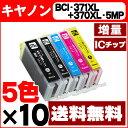 ショッピングキャノン 【送料無料】BCI-371XL+370XL/5MP キヤノン インク BCI-371XL+370XL/5MP 5色×10セット 【互換インクカートリッジ】