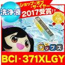 ショッピングPIXUS BCI-371XLGY-CL キヤノン 洗浄液 BCI-371XLGY-CL グレー用 【互換クリーニングカートリッジ】 BCI-371 BCI-370 BCI 371 BCI 370