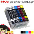 BCI-371XL+370XL/5MP キヤノン インク BCI-371XL+370XL/5MP 5色セット 【互換インクカートリッジ】 BCI-371 BCI-370 BCI 371 BCI 370[05P29Aug16]