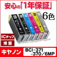 BCI-371XL+370XL/6MP キヤノン インク BCI-371XL+370XL/6MP 6色セット 【互換インクカートリッジ】 BCI-371 BCI-370 BCI 371 BCI 370[05P27May16]