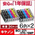 BCI-371XL+370XL/6MP-2SET キヤノン インク BCI-371XL+370XL/6MP 6色セット×2 【互換インクカートリッジ】 BCI-371 BCI-370 BCI 371 BCI 370[05P29Aug16]