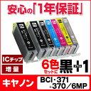 BCI-371XL+370XL/6MP 【黒もう1本★ネコポス送料無料】 キヤノン インク BCI-371XL+370XL/6MP(6色)+BCI-370XLP...