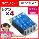 BCI-371XLC 【4個セット】 キヤノン インク BCI-371XLC シアン 増量版 安心1年保証 ネコポスで送料無料 ICチップ付残量表示【互換インクカートリッジ】BCI-371Cの増量版の