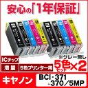 ショッピングキャノン BCI-371XL+370XL/5MP-2SET キヤノン インク BCI-371XL+370XL/5MP 5色セット×2 【互換インクカートリッジ】 BCI-371 BCI-370 BCI 371 BCI 370