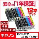 BCI-371XL+370XL 【全12本セット】キヤノン インク 【ネコポスで送料無料】BCI-371XL+370XL/5MP(5色)2セット+BCI-370XLPGBK(顔料黒) 2本 増量版 ICチップ付 【互換インクカートリッジ】安心一年保証[05P03Dec16]