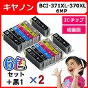 BCI-371XL+370XL 【全14本セット】キヤノン インク 【送料無料】 BCI-371XL+370XL/6MP(6色)2セット+BCI-370XLPG...