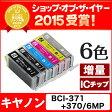 BCI-371XL+370XL/6MP キヤノン インク BCI-371XL+370XL/6MP 6色セット 【互換インクカートリッジ】 BCI-371 BCI-370 BCI 371 BCI 370[02P29Jul16]