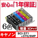 BCI-371XL+370XL/6MP キヤノン インク BCI-371XL+370XL/6MP 6色セット 【互換インクカートリッジ】 BCI-371 BCI-370 BCI 371 BCI 370[532P17Sep16]