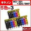 【送料無料】BCI-321+320/5MP 【3個セット】ICチップ付残量表示 キヤノン BCI-321+320/5MP 【互換インクカートリッジ】 BCI-321BK/C/M/YとBCI-320PG